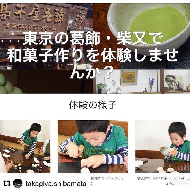 柴又の高木屋老舗さんが和菓子作りの体験サービスを行なっているそうです柴又へお越しの記念に挑戦してみませんか() #Repost @takagiya.shibamata with @repostapp  新しく外国人様向けの和菓子作り体験のサービスを開始致しました日本の方々にも参加頂けますのでご興味あれば以下のURLをご覧下さい どうぞ宜しくお願い致します #高木屋#Japan#gincul#共同通信社#団子#和菓子#わがし#wagashi#体験#travel  https://gincul.jp/