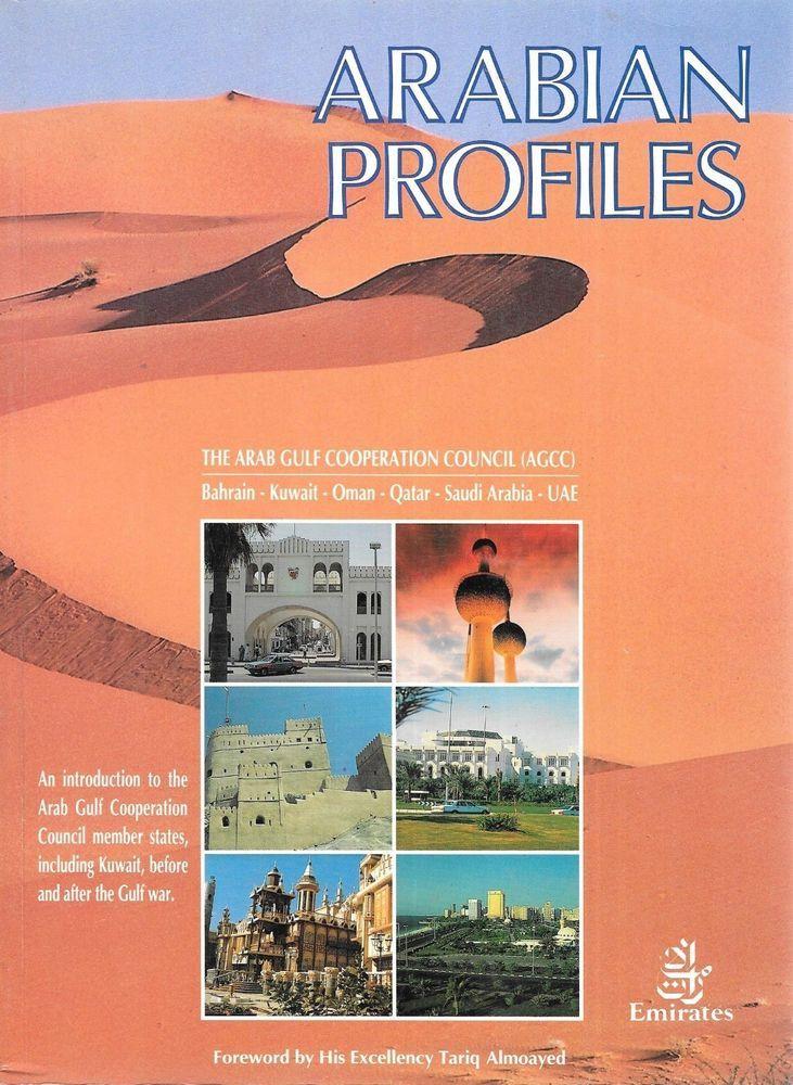 Arabian Profiles: Arab Gulf Co-operation Council (AGCC),Bahrain