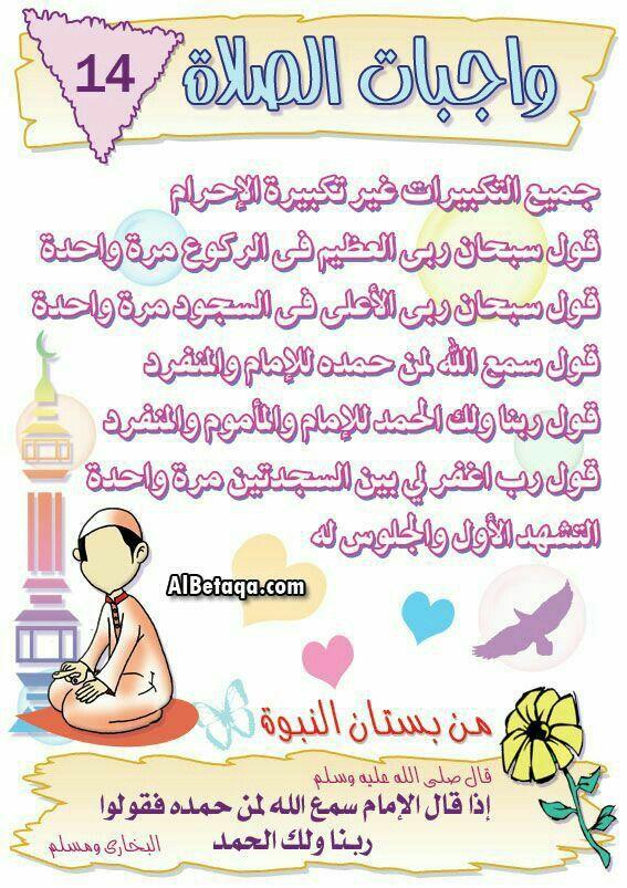 Pin By زهرة الياسمين On الصلاة Islam Facts Islamic Inspirational Quotes Islam Beliefs