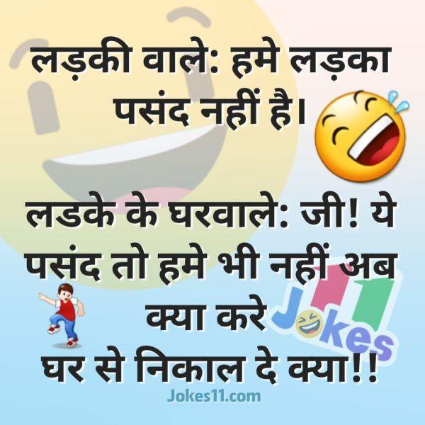 Funny Family Jokes In Hindi Funny Family Jokes Funny Jokes In Hindi Family Jokes