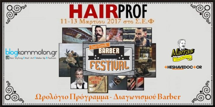Ωρολόγιο πρόγραμμα του «2o Greek Barber Festival» Κυριακή 12 και Δευτέρα 13 Μαρτίου 2017 στην HAIRPROF!