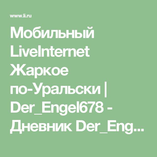 Мобильный LiveInternet Жаркое по-Уральски | Der_Engel678 - Дневник Der_Engel678 |