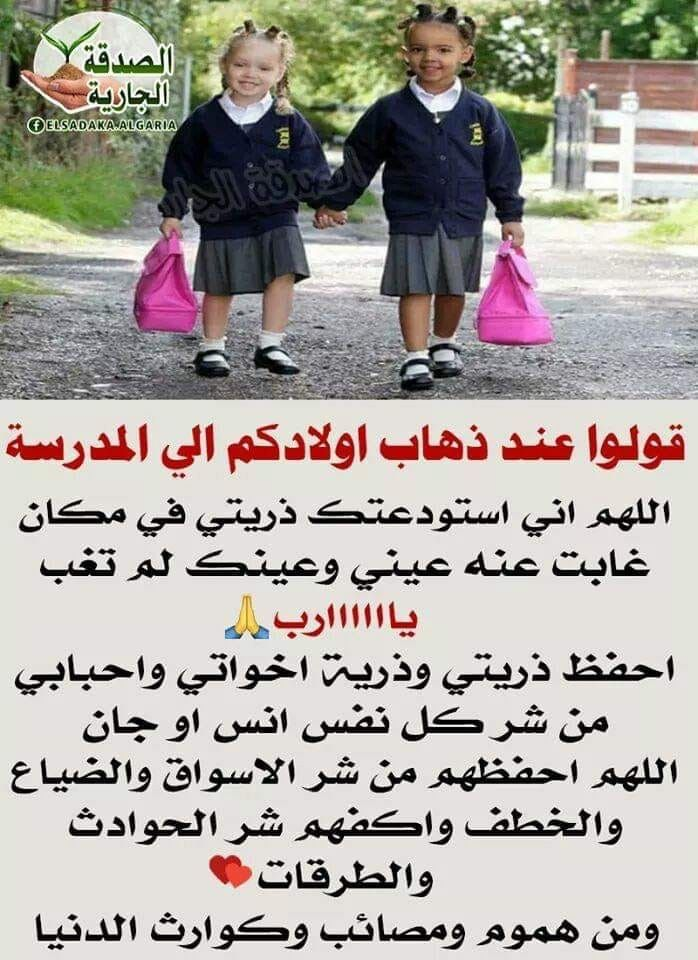 Pin By Alaa Erfan On دعاء Quran Quotes Love Kids Behavior Duaa Islam