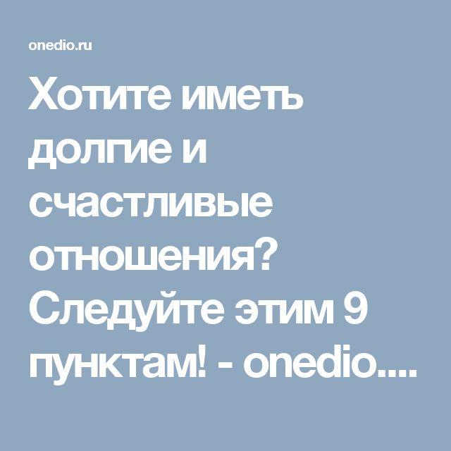 Хотите иметь долгие и счастливые отношения? Следуйте этим 9 пунктам! - onedio.ru
