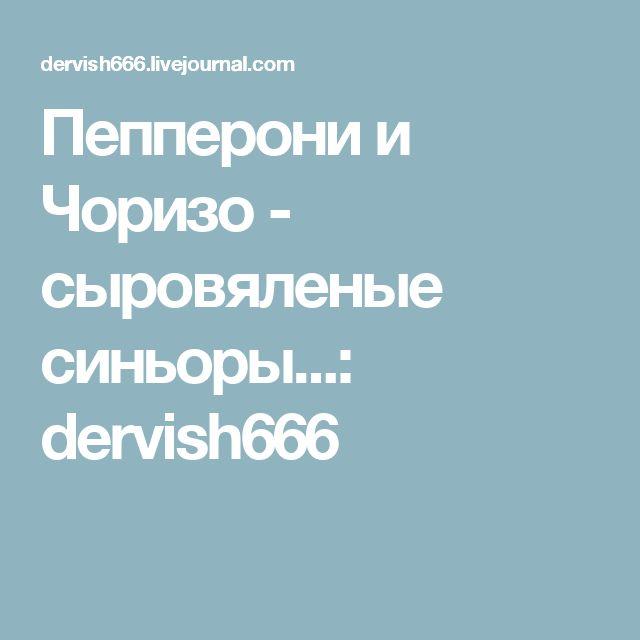 Пепперони и Чоризо - сыровяленые синьоры...: dervish666