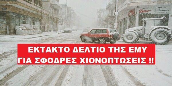 ΠΡΟΣΟΧΗ-Ανακοίνωση από την Περιφέρεια Κεντρικής Μακεδονίας για ακραία καιρικά φαινόμενα : Ερχεται σφοδρός χιονιάς