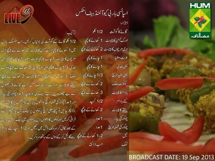 Steam Food Recipes In Urdu