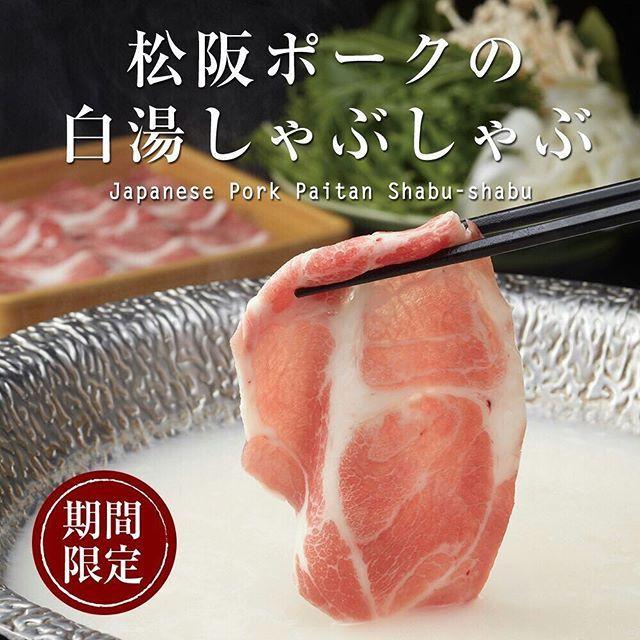 突然ですが!6月12日から、期間限定で『松阪ポークの白湯しゃぶしゃぶ』がスタートいたします。 豚肉に合わせて作ったスープに、独自の旨味を秘めた松阪ポークは相性抜群! 特製醤油をおろしとすだちで、または香油たれでお召し上がりいただきます。 〆のうどんも美味しいの一言。  この機会を逃す手はないですよ! ぜひ、鍋ぞうへお越しください🙇  #鍋ぞう #しゃぶしゃぶ #すき焼き #鍋 #肉 #野菜 #食べ放題 #飲み放題 #食べ飲み放題 #楽しい #嬉しい #宴会 #女子会 #川崎 #駅前 #ラチッタデッラ #チネチッタ #ディナー #ランチ #おしゃ鍋 #おしゃなべ #鍋パ #肉パ #打ち上げ #クラス会 #期間限定 #白湯しゃぶしゃぶ