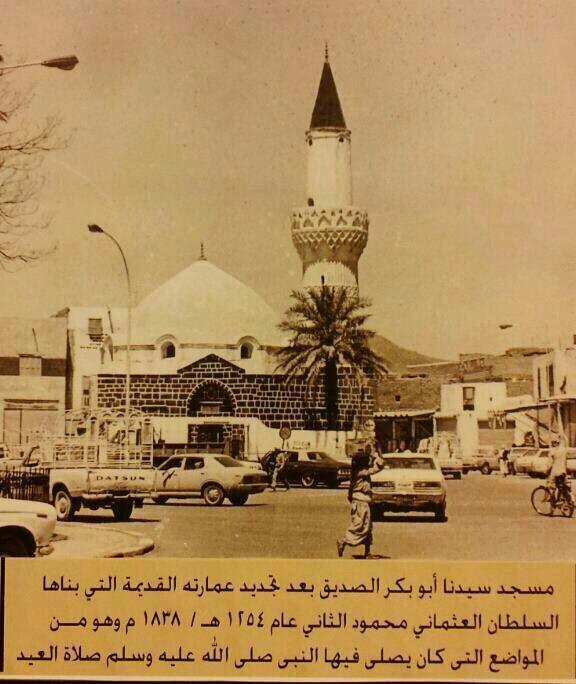 مسجد ابو بكر الصديق