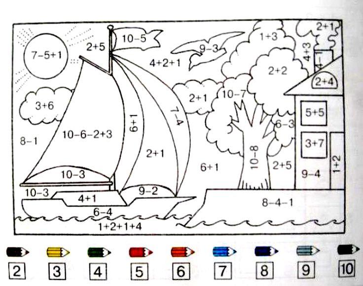 Математические раскраски с примерами. Распечатать картинки для детей.
