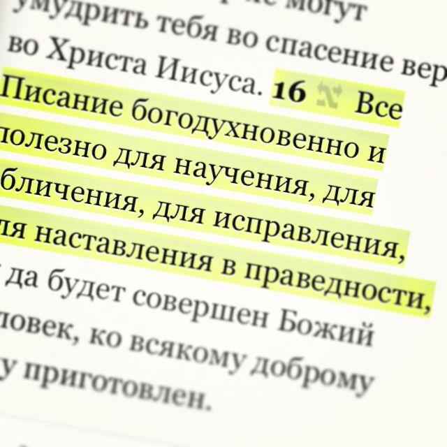 """2 Тим 3:15 """"Все Писание богодухновенно и полезно для научения"""" Слово Божье - наша #жизнь #ПоговорисБогом ❤️#Богтв #Bogtv #God #bible #Бог #библия #молитва"""