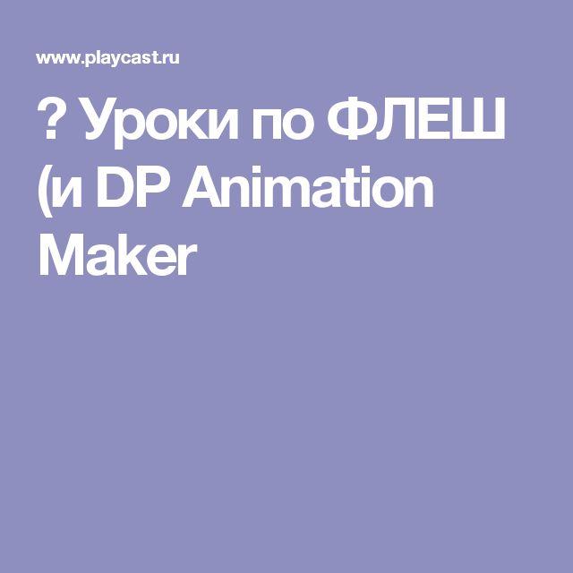 ✔ Уроки по ФЛЕШ (и DP Animation Maker