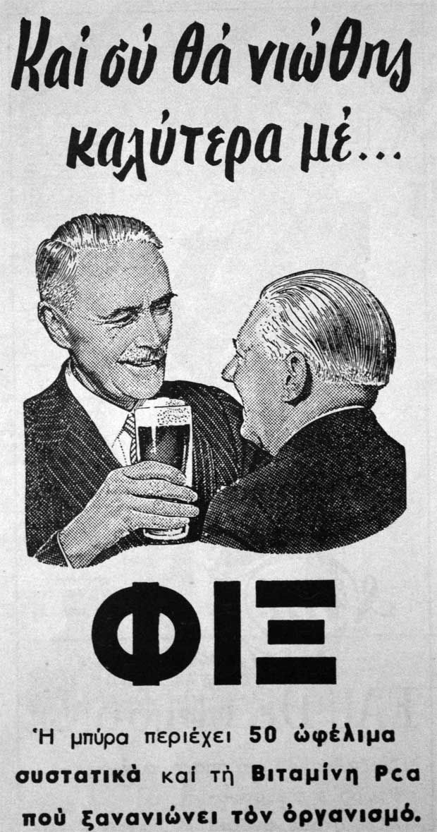 greek advert - beer