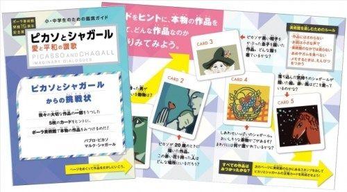 「ピカソとシャガール 愛と平和の讃歌」展 8月11日(金)よりイベント開催
