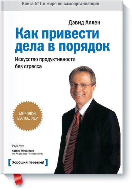 Книгу Как привести дела в порядок можно купить в бумажном формате — 590 ք, электронном формате eBook (epub, pdf, mobi) — 349 ք и аудиоформате — 350 ք.