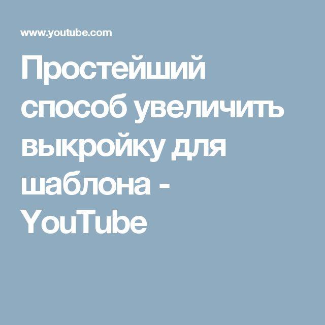 Простейший способ увеличить выкройку для шаблона - YouTube