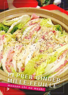 白菜+豚肉+ペッパー生姜☆ポカポカ中華蒸