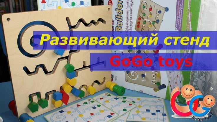 ЛАБИРИНТ GoGo Стенд с цветными геометрическими фигурами
