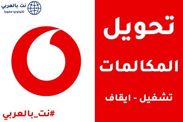 كود الغاء تحويل المكالمات فودافون بالتفصيل Vodafone Logo Tech Company Logos Company Logo