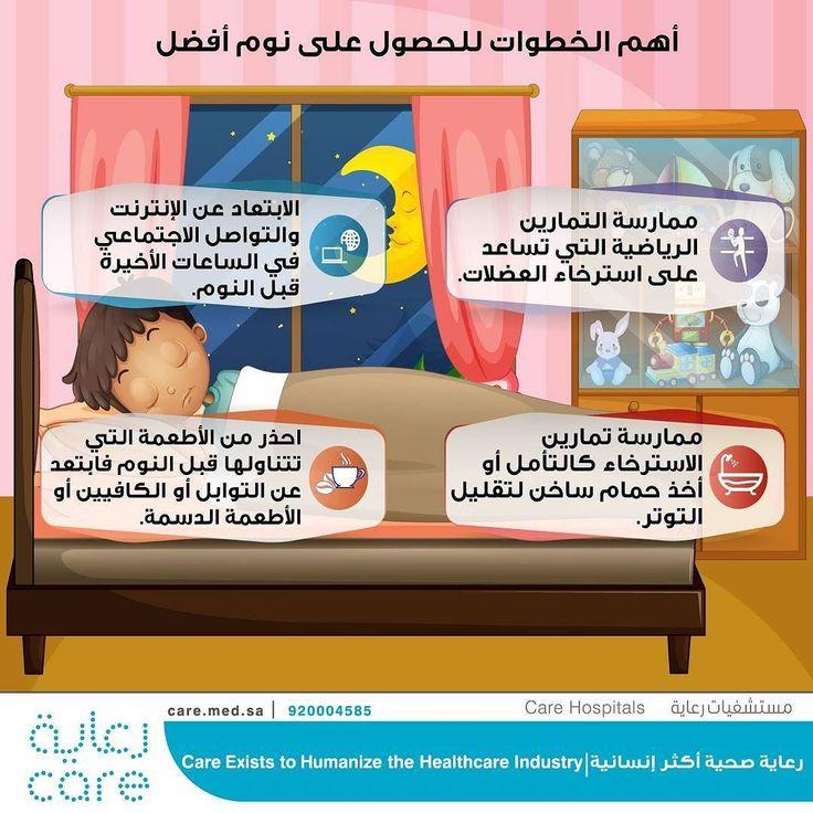 أهم الخطوات للحصول على نوم أفضل . .  #رعاية_صحية_أكثر_إنسانية #الرعاية_هدفنا #صحة #care . .  #طب #صحة #انفوجرافيك #السعودية #الرياض #رعاية #care #saudi_care #We_care #معلومات #نعالج_برعاية #رعاية_الخير #منشن #لايك #وقاية #اعلان #اعلانات #مرضى #محاربي_السرطان #معلومات_طبية #مرأة #رجل #دايت #صحه #صوره #اعلان #اعلانات