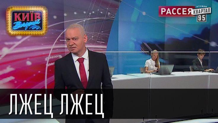 Лжец Лжец, если бы Дмитрий Киселев говорил правду | Пороблено в Украине,...