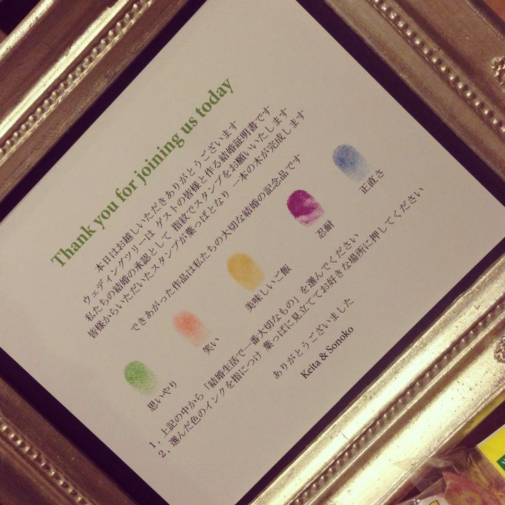 海外で人気!指紋でぺたぺた、ゲストみんなで『ウェディングツリー』を作りたい♡にて紹介している画像