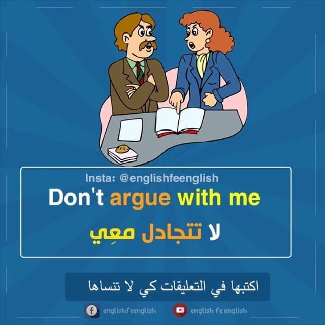 جمل انجليزية شائعة Good Vocabulary Words English Vocabulary Words Learn English Words