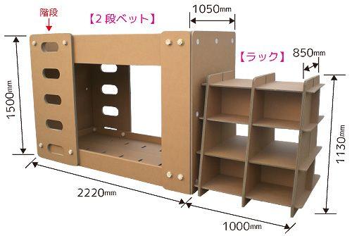 ダンボールベット | ダンボール遊具|株式会社タカムラ産業