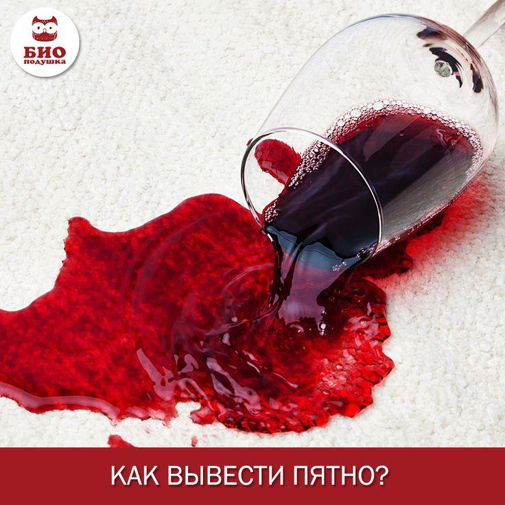 Праздники прошли, а напоминания остались?🙀 #СОВЕТЫ_БИОПОДУШКА Наши #советы вам помогут🚑 🌀Жевательная резинка положить в морозильную камеру (если загрязнение свежее) 🌀#Белое #вино промыть в холодной воде 🌀#Красное вино посыпать пятно солью, не втирать, после 2 минут ополоснуть теплой водой; 🌀#Фрукты, #ягоды, #сок 🔻 свежее пятно посыпать солью; 🔻 смочить уксусом (6-9%, бесцветным); 🔻 на белой, нелиняющей ткани - обдать кипятком 🌀Жирное #пятно 🔻посыпать солью и потереть; 🔻смочить…