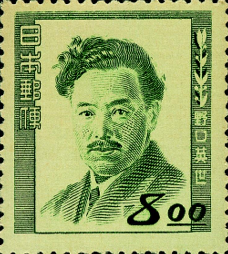 Neurological stamp  Hideyo Noguchi (1876–1928)