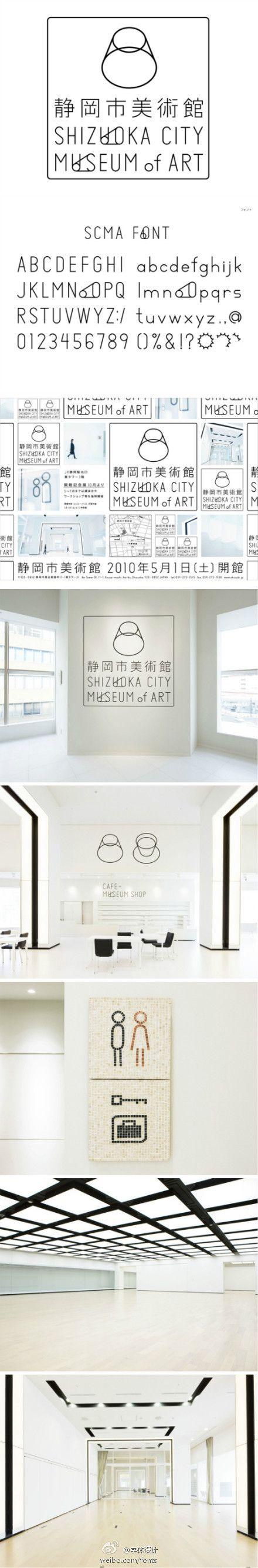 """日本静冈市美术馆(SHIZUOKA CITY MUSEUM of ART,静岡市美術館)的VI形象,设计由柿木原政广领军的""""TEN""""设计公司设计"""