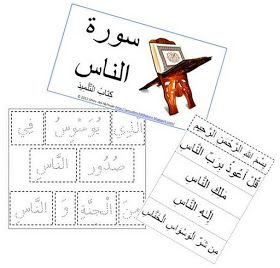 A Muslim Child is Born: Qur'aan Centre Work: Surah An-Nas Workbook & Worksheets