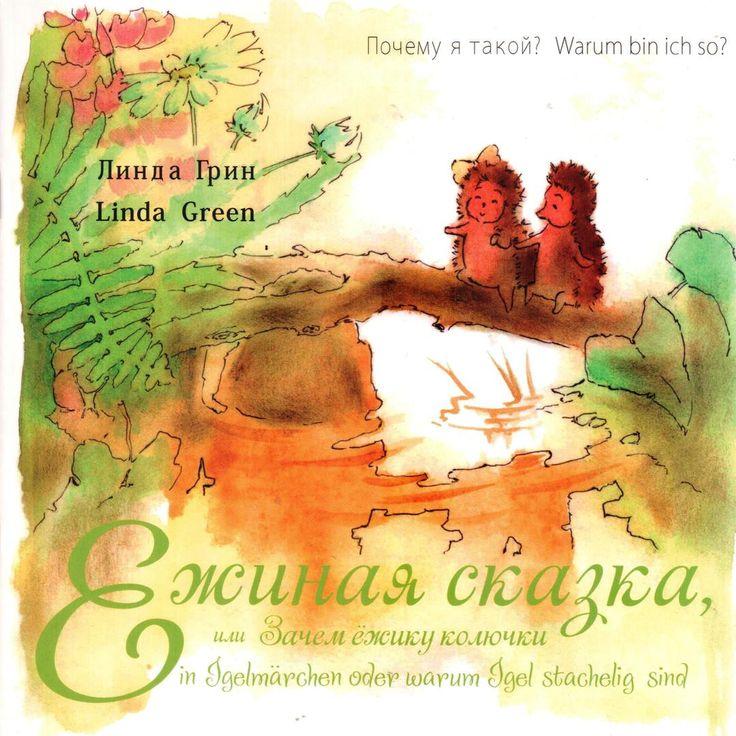 Мы уже писали о книгах издательства «Retorika» для детей-билингвов и ребят, которые изучают немецкий. Ну, или взрослых, которые когда-то на немецком говорили, но забыли язык напрочь😉  «Ежиная сказка, или зачем ежику колючки» Линды Грин  http://shop.retorika.de/shop/ru/dvuyazychnye-detskie-knigi/5/ezhinaya-skazka-ili-zachem-ezhiku-kolyuchki?c=48  Честно признаюсь, над этой сказкой мне пришлось потрудиться. Она намного сложнее, чем «Максим говорит на двух языках». Хотя вся сложность только в…