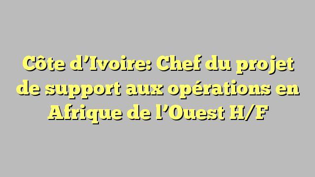 Côte d'Ivoire: Chef du projet de support aux opérations en Afrique de l'Ouest H/F
