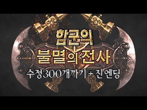 불멸의 전사] 함군의 모바일 게임 리뷰! 수정300개까기 + 진엔딩 - YouTube