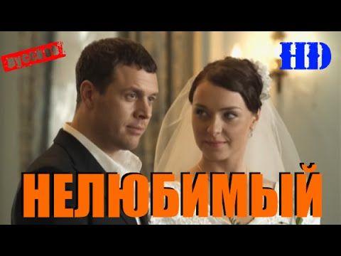 Обалденный фильм про любовь 2015 Нелюбимый 2015 Русские мелодрамы 2015 О...
