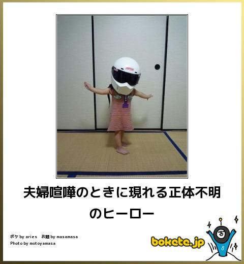 じわじわと笑えるボケて(bokete)画像