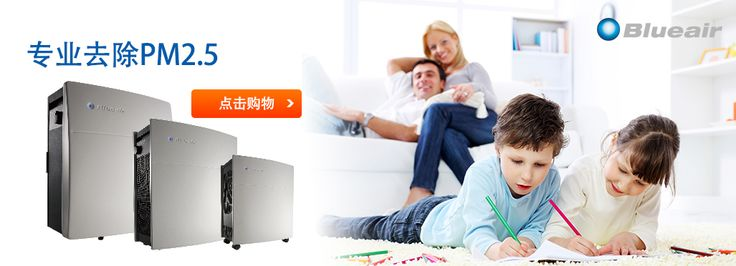 enaud Air provide quality product like Air purifier,Hepa filter,Dehumidifier,mask,Air test,water filter etc. For help people live free from the dangers of indoor pollutants. Visit http://www.renaudair.cn/