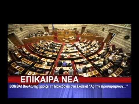"""ΒΟΜΒΑ! Βουλευτής χαρίζει τη Μακεδονία στα Σκόπια! """"Ας την προσαρτήσουν…"""""""