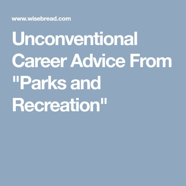 "Unconventional Career Advice From ""Parks and Recreation"""