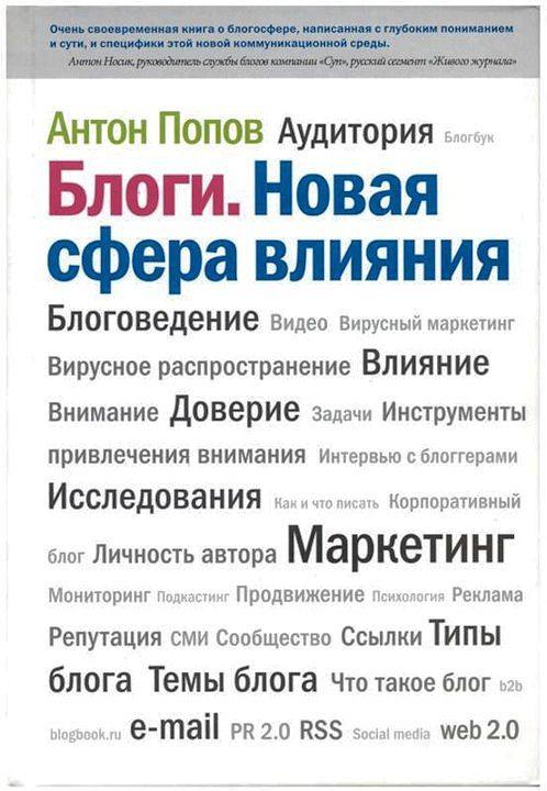 """А. Попов """"Блоги. Новая сфера влияния"""""""