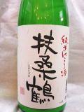 扶桑鶴 純米にごり酒 島根県のお酒