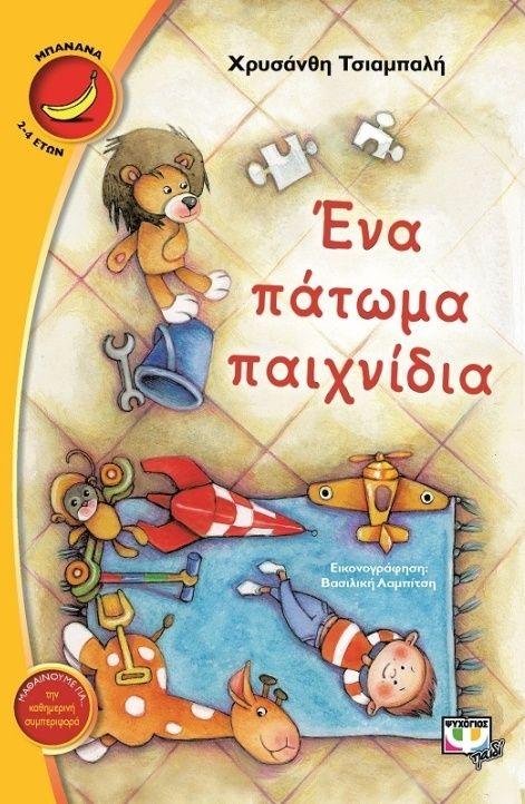 Ένα πάτωμα παιχνίδια #books #children