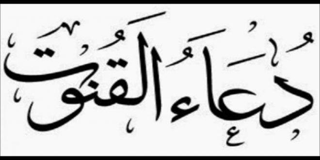 دعاء القنوت المعنى اللغوي لدعاء القنوت فالقنوت بالتاء هو الدعاء والطاعة وهو السكوت وهو أيضا طول Islamic Quotes Quotes Arabic Calligraphy