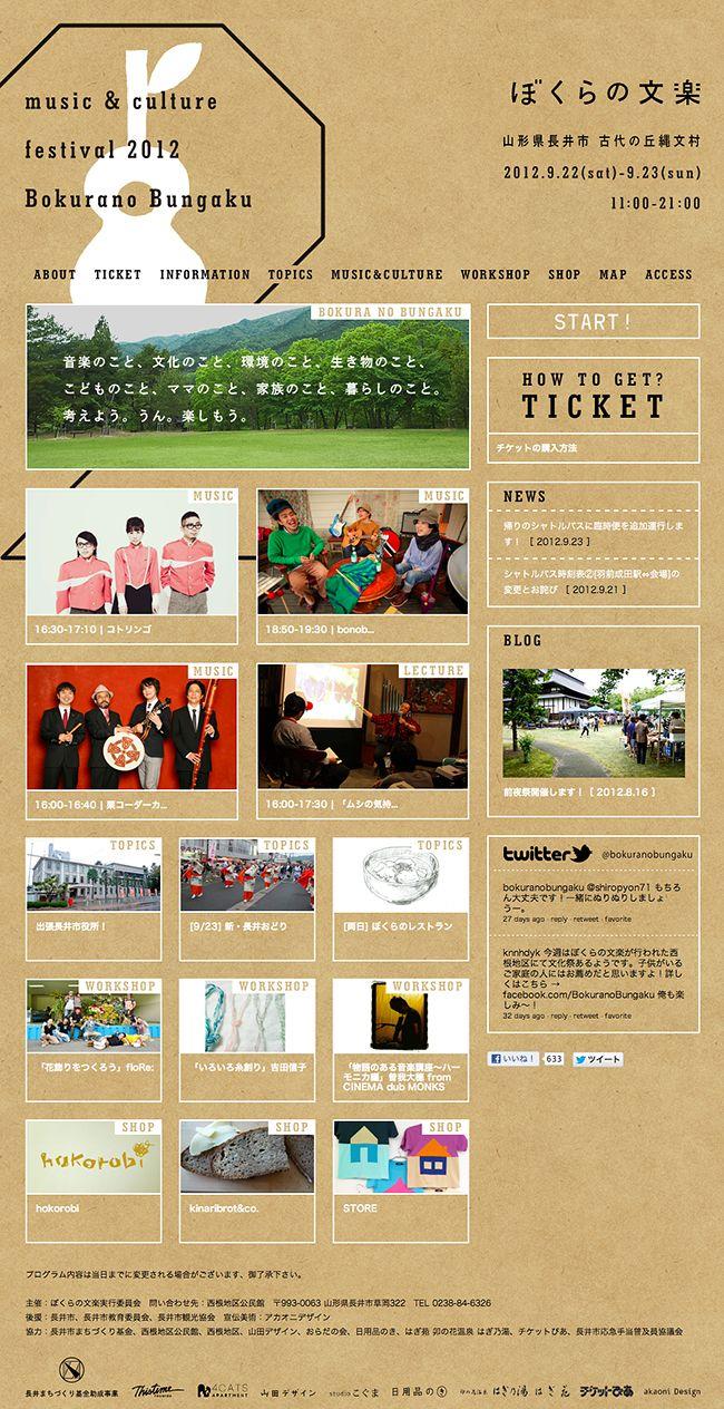 第二回 ぼくらの文楽  Bokurano Bungaku 2nd Music Festival