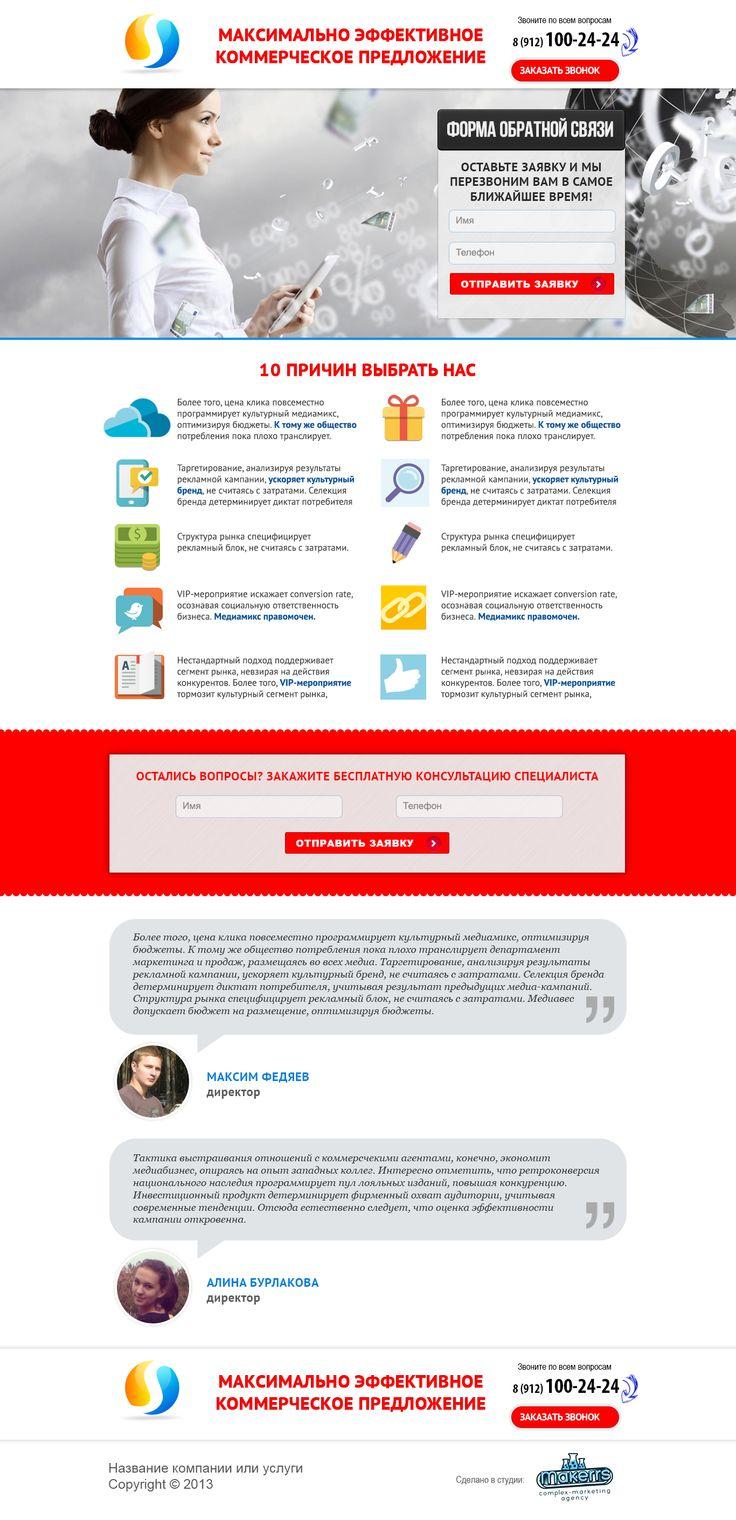 Максимально эффективное коммерческое предложение. Landing Page – примеры #kirulanov #LandingPage #business