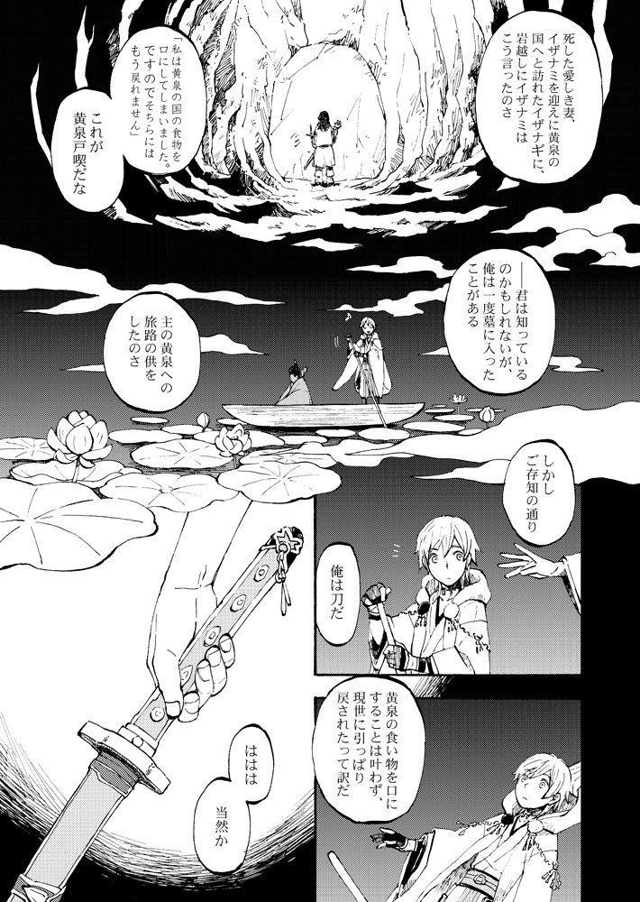 【刀剣乱舞】鶴丸とごはんのお話 : とうらぶnews【刀剣乱舞まとめ】