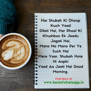 Good Morning Shayari and Latest New and Best Sad Shayari, Love Shayari, Hindi Shayari, Romantic Shayari and Friendship Shayari in Hindi and Urdu with Whatsapp DP Images Along with Gud Morning Shayari.