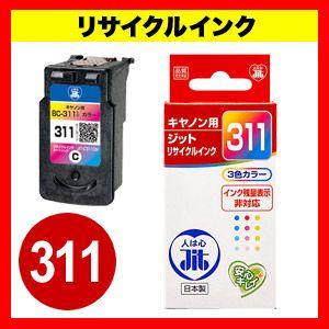 リサイクルインクカートリッジ キャノン BC-311互換 (3色カラー) Canon 日本製 キヤノン 【ジット】[JIT-C311CN] 年賀状の最安値