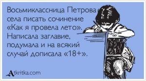 Аткрытка №380734: Восьмиклассница Петрова  села писать сочинение  «Как я провела лето».  Написала заглавие,  подумала и на всякий  случай дописала «18+». - atkritka.com
